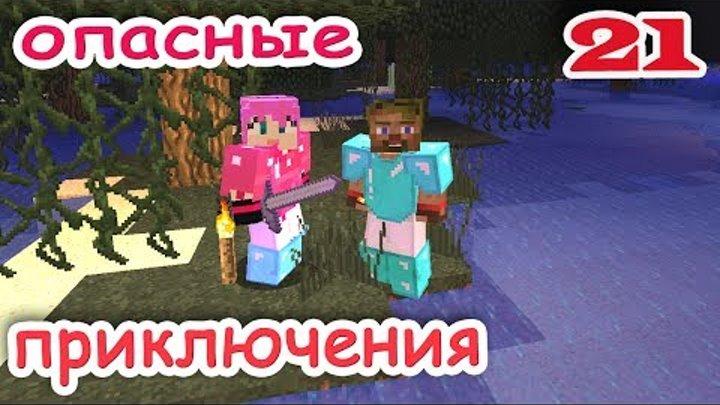 ч.21 Minecraft Опасные приключения - Охотники за коралами