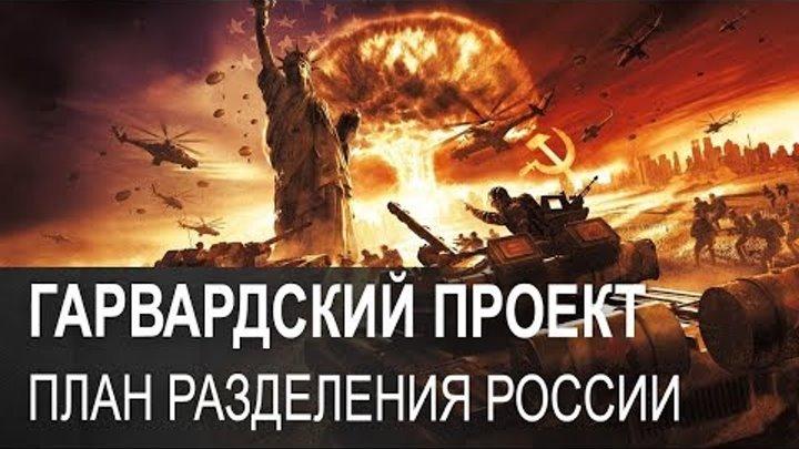 ГАРВАРДСКИЙ ПРОЕКТ - план разделения и уничтожения России