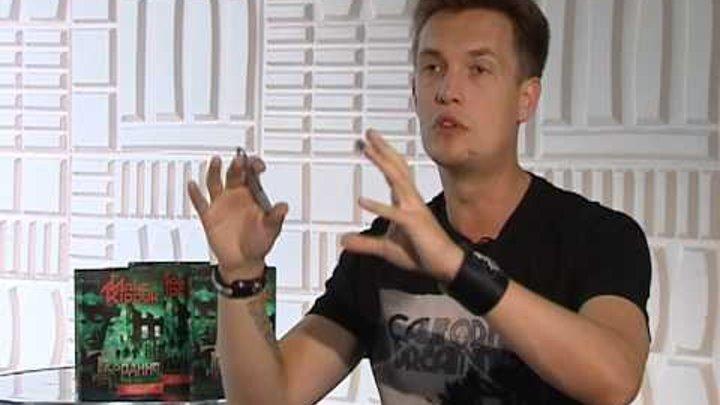 """Макс Кидрук о новом триллере: """"Твердыня"""" - это мой единственный грех на стороне"""