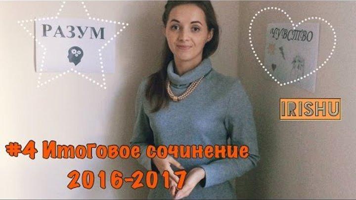 """#4 Итоговое сочинение 2016-2017// Направление """"Разум и чувство"""""""