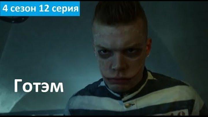 Готэм 4 сезон 12 серия - Русское Промо (Субтитры, 2018) Gotham 4x12 Promo