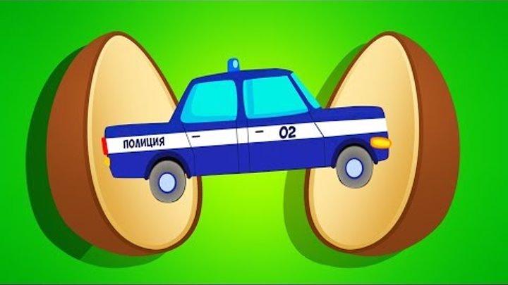 Мультики. КИНДЕР СЮРПРИЗ. Машинки. Полицейская машинка. Пожарная машинка. Монстр трак