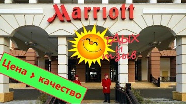Отели Сочи - Sochi Marriott Krasnaya Polyana Hotel 5* (Красная поляна). Отзыв об отеле