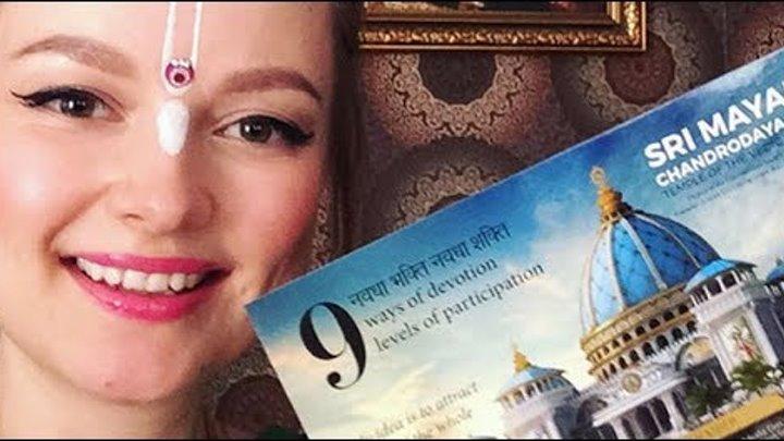 Экскурсия по Храму Ведического Планетария Индия Маяпур 2017г