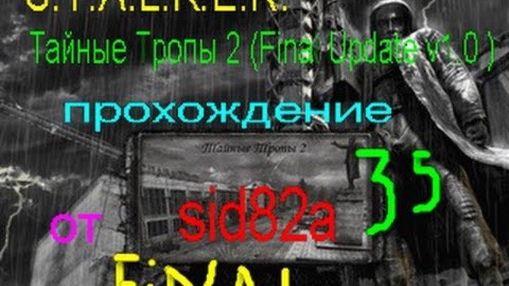 видео гид stalker Тайные тропы-2 пункт # 35 Fine (злые Боги зоны)