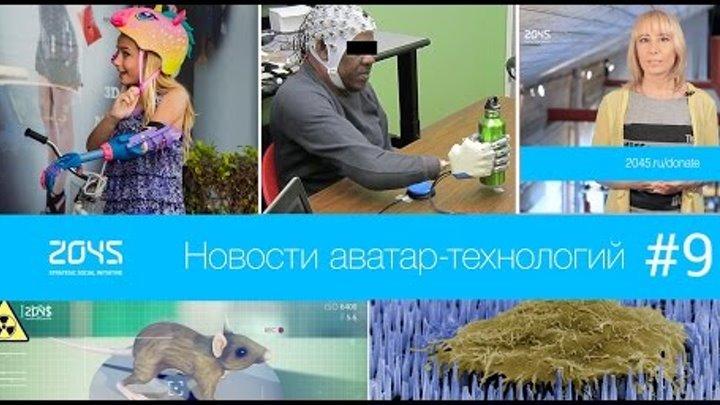 #9 Новости аватар-технологий / 3D биопринтинг, нейроинтерфейс для протеза, экзоскелет и нанопластырь