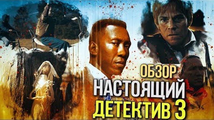 Настоящий Детектив 3 сезон 1 - 2 серии - ПОЧЕМУ НЕ КАРКОЗА? - Обзор