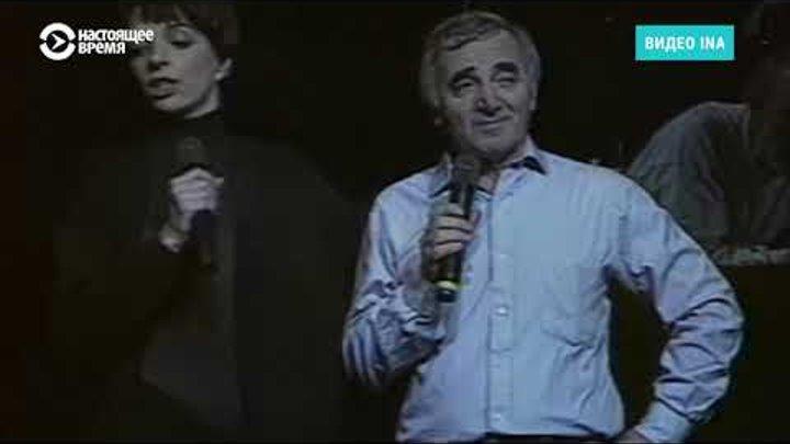 Шарль Азнавур: французскому певцу в Армении поставили памятник
