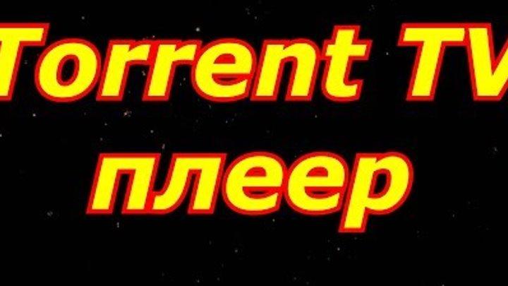 Torrent TV плеер - смотри тв на пк