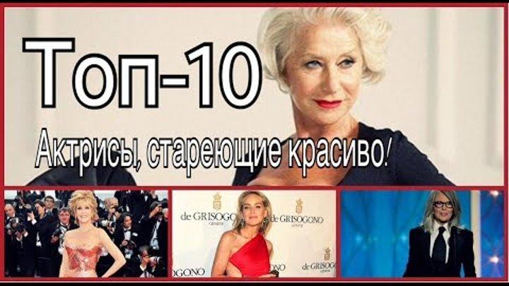 ТОП-10 актрис, которые стареют красиво!