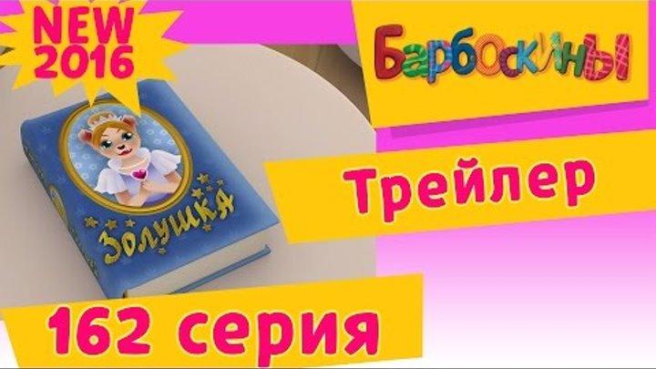 Барбоскины - Стать Золушкой. Трейлер новой 162 серии. Премьера 3 июня 2016
