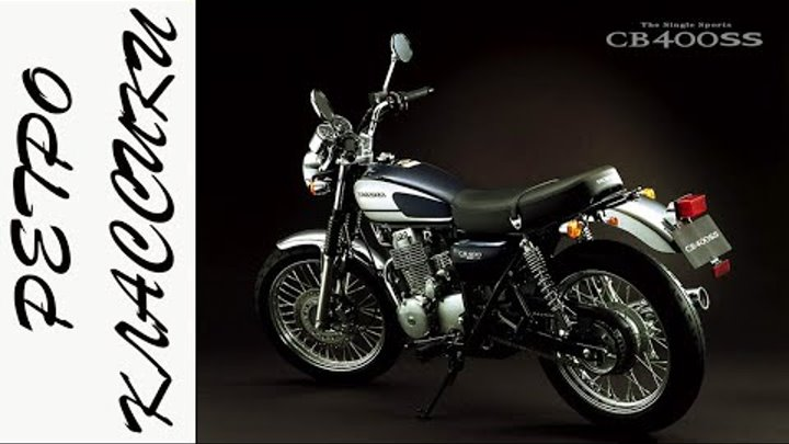 Ретро-классика Honda CB400SS vs Kawasaki 250 estrella.