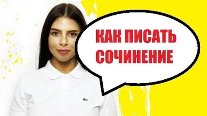 ЕГЭ. Как писать сочинение по русскому языку