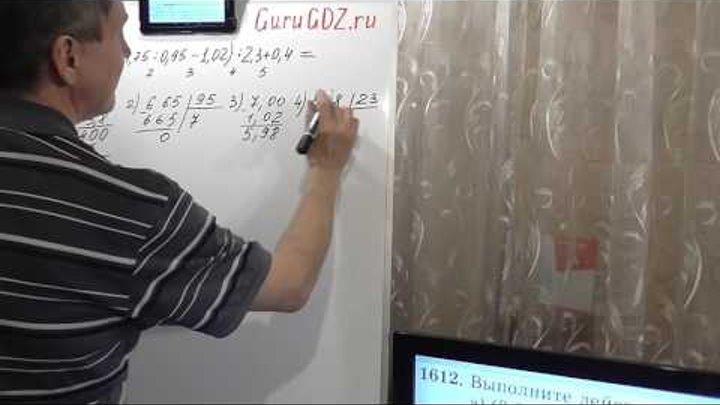 Задача номер 1612 (1583) по Математике 5 класс Виленкин