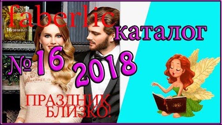 Каталог Фаберлик 16 2018. Смотреть листать каталог фаберлик. FABERLIC.