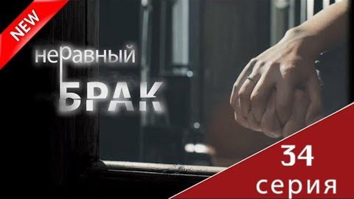 МЕЛОДРАМА 2017 (Неравный брак 34 серия) Русский сериал НОВИНКА про любовь