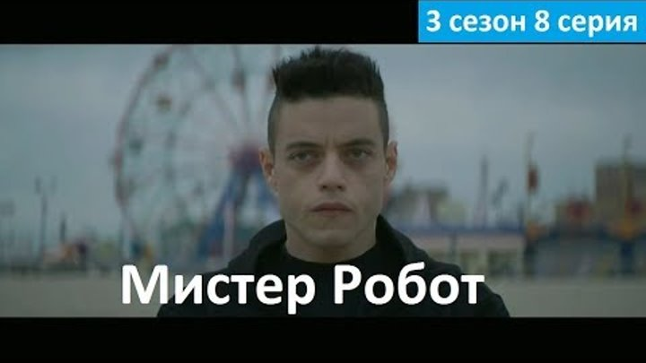 Мистер Робот 3 сезон 8 серия - Промо (Без перевода, 2017) Mr. Robot 3x08 Promo