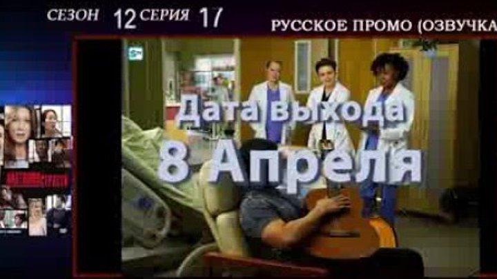 Анатомия страсти 12 сезон 17 серия Я ношу маску - русское промо, дата выхода, озвучка