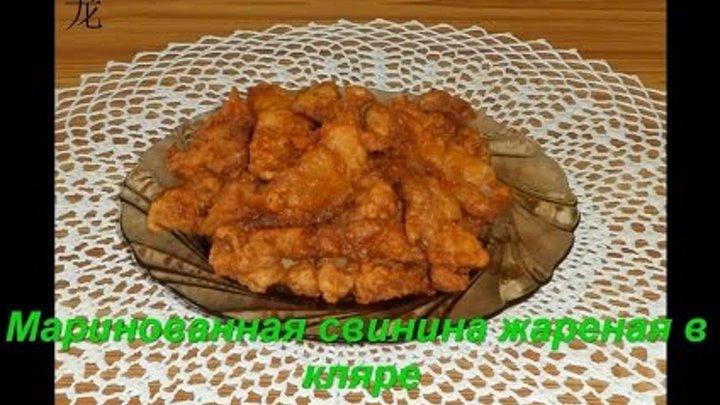 свинина жареная в кляре (腌好的肉丝炒在面糊):китайская кухня