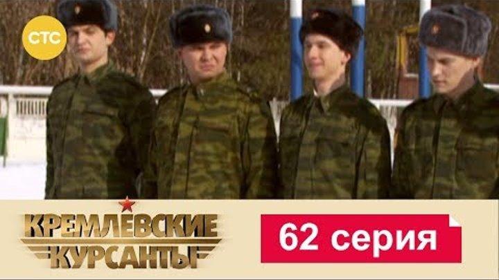 Кремлевские Курсанты Сезон 1 Серия 62