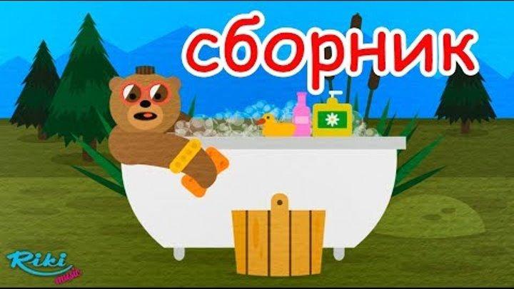 Песенки про умывание для детей 🛁 Bath Song + More! Сборник - Медведь Браун