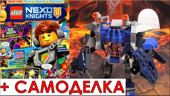 LEGO Nexo Knights Робот рыцарей Нексо. Самоделка Лего и Журнал с глоблинами из мультика Нексо Найтс