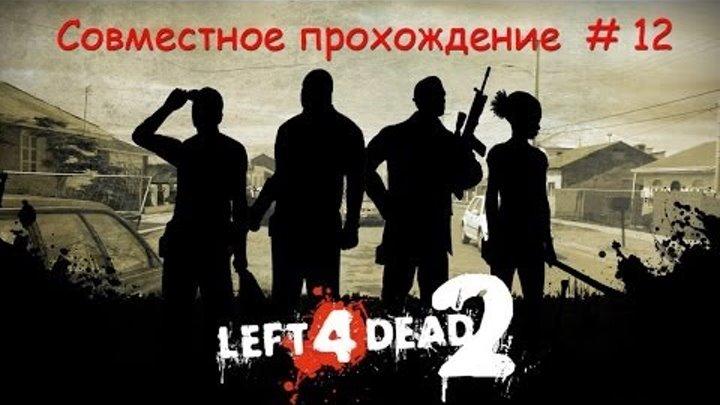 Left 4 Dead 2 - Прохождение кампании - Холодный ручей