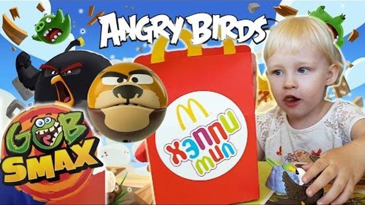 Макдональдс Хеппи Мил Как открыть Гобсмакс Энгри Бердс 2016 McDonalds Happy Meal Gobsmax Angry Birds