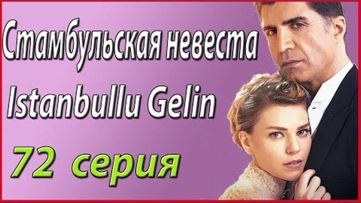 «Стамбульская невеста / Istanbullu Gelin» – 72 серия, описание и фото #звезды турецкого кино