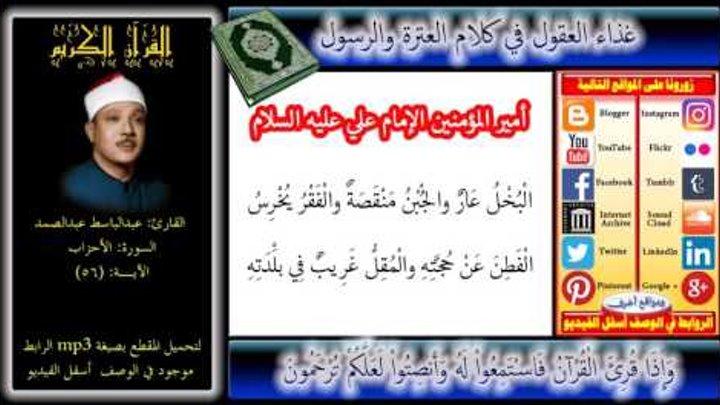 بصوت خيالي إن الله وملائكته يصلون على النبي عبدالباسط Mp3 للتحميل
