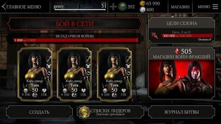 Использую Баг.Три персонажа Таня Кобу Дзюцу | Mortal Kombat X Mobile