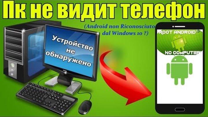 Не подключается телефон к Windows 10? Есть решения!!! (Android non Riconosciuto dal Windows 10 ?)