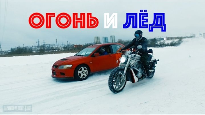 HarleyDavidson: Огонь и Лёд. Музыка в Шлеме. HD: Fire and Ice.