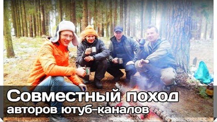 [РВ] Совместный поход Д. Доропей, АкадемеГ, Г. Соколов, МамаY, Русская Воля