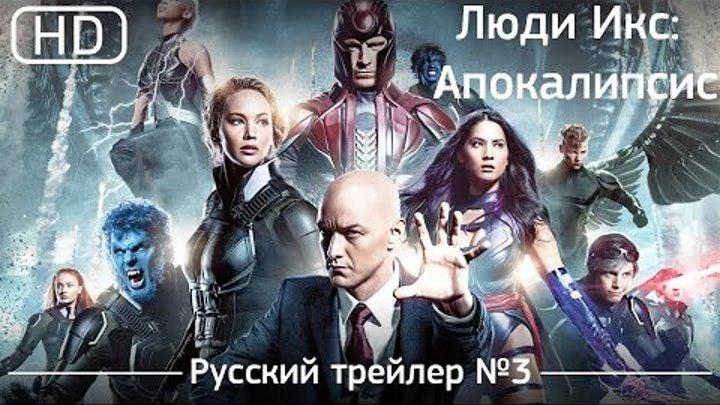 Люди Икс: Апокалипсис (2016). Трейлер №3. Русский дублированный [1080]