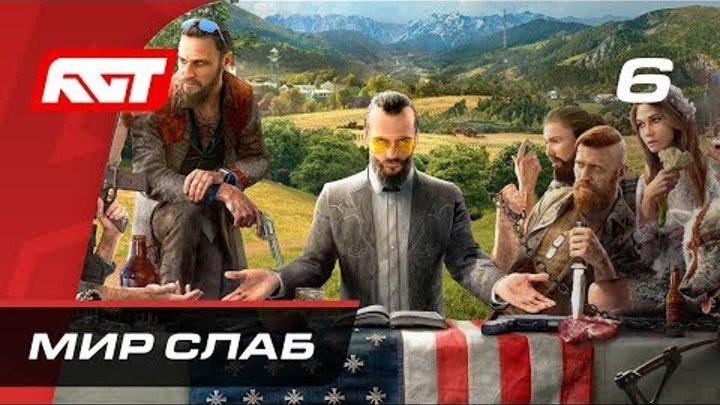 Прохождение Far Cry 5 — Часть 6: Мир слаб