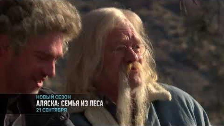 Аляска: семья из леса (сезон 4).