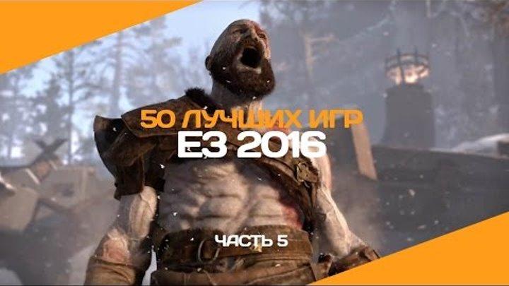 50 лучших игр E3 2016. Часть 5 (God of War, Resident Evil 7, The Last Guardian)