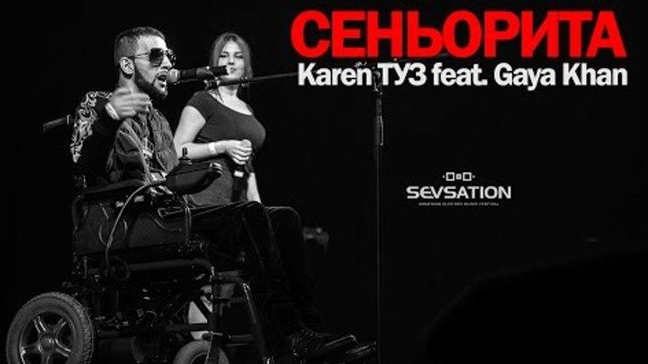 Tash Tush Project Presents #Sevsation / Karen ТУЗ feat. Gaya Khan - Сеньорита (BUD ARENA)