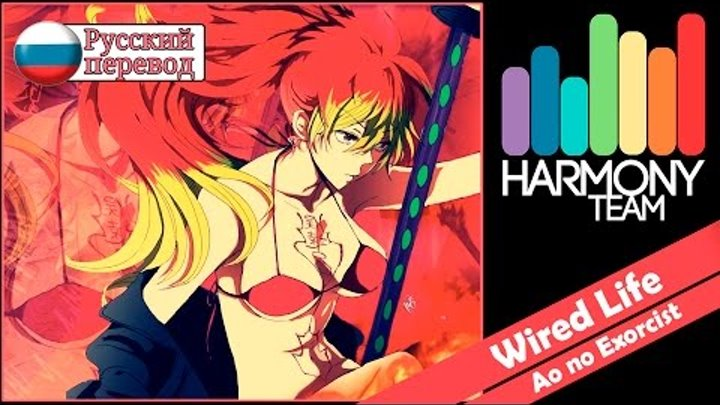 [Ao no Exorcist RUS cover] j.am – Wired Life [Harmony Team]