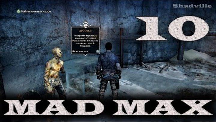 Mad Max (PS4) Прохождение игры #10: Пещера рабов и Арсенал