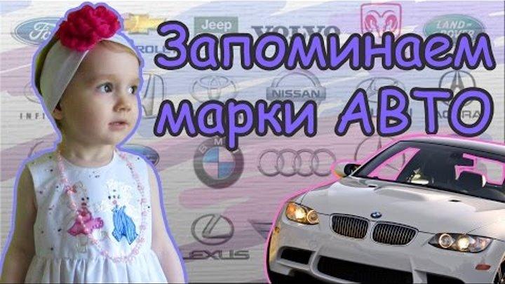 двухлетняя девочка запоминает марки машин и учит буквы русского алфавита