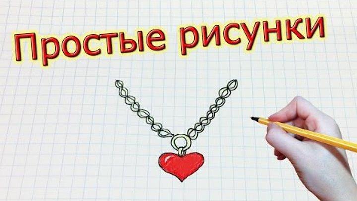 """Простые рисунки #191 Кулончик на цепочке """" Сердечко"""" ❤"""