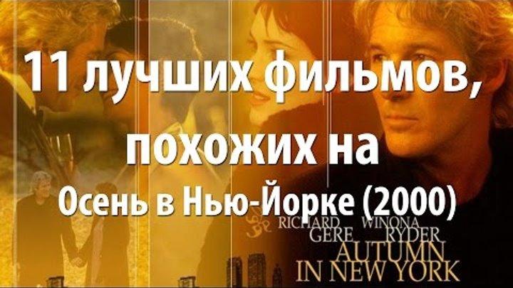 11 лучших фильмов, похожих на Осень в Нью-Йорке (2000)