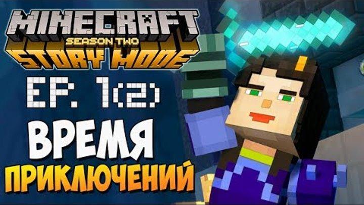 ВРЕМЯ ПРИКЛЮЧЕНИЙ ► Minecraft Story Mode 2 Сезон, 1 Эпизод |2|