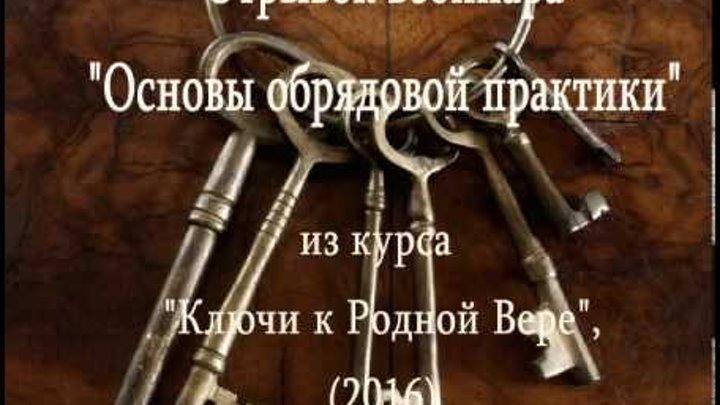 Волхв Велеслав Если жертва не взошла. Роль жреца на обряде из вебинара, 2016