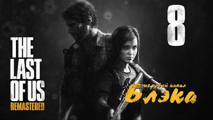 Человек человеку волк [Last of Us: Remastered/PS4 #8]