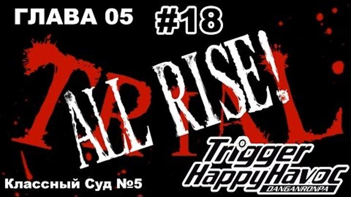 """Danganronpa: Trigger Happy Havoc #18 [Глава 5 - Удар Со 100 Метров """"Часть 3"""". Классный Суд]"""