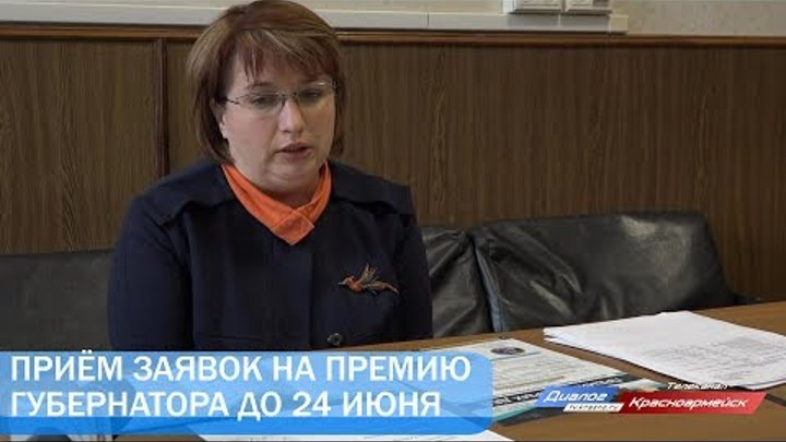 """Приём заявок на премию """"Наше Подмосковье"""" до 24 июня"""