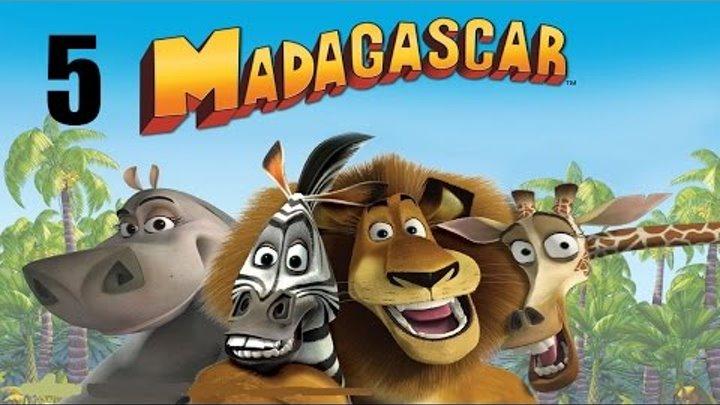 Мадагаскар - Прохождение часть 5